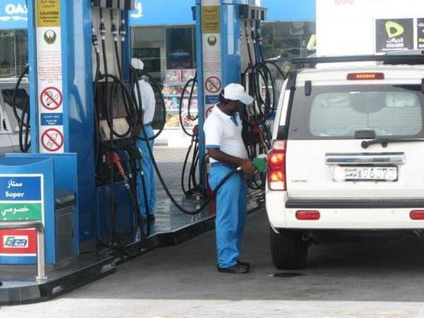 الإمارات تخفض أسعار الوقود في مارس