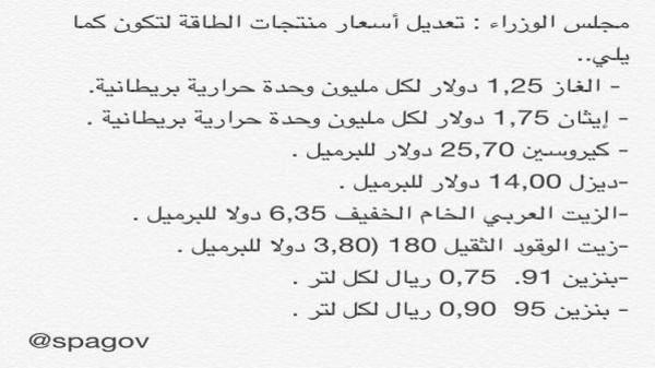 بالأرقام.. أسعار الوقود بالسعودية ستراعي المواطنين