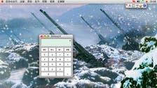 Paranoid: North Korea's computer operating system mirrors politics