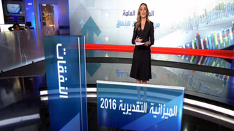 How would Saudi 2016 budget be divided?