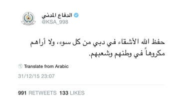 الدفاع المدني السعودي: حفظ الله الأشقاء في دبي