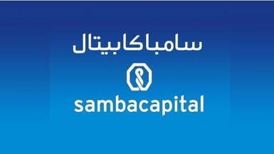 """سامبا كابيتال مديرا لاكتتاب """"الرعاية الصحية"""" بالسعودية"""