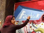 """هل تتجه مصر لفرض ضرائب على """"فيسبوك""""؟"""