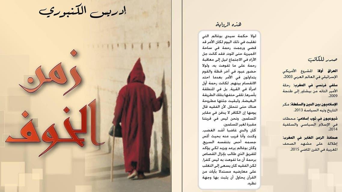 """--- غلاف رواية """"زمن الخوف"""" للروائي المغربي إدريس الكنبوري."""