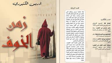 إدريس الكنبوري.. باحث مغربي يقتحم عالم الرواية