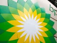 BP ستدفع رسوم بـ 1.5 مليار دولار للربع الرابع 2017