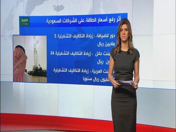 شركات سعودية تعلن تأثر أرباحها برفع أسعار الطاقة