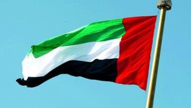 #الإمارات تخفض التمثيل الدبلوماسي مع إيران