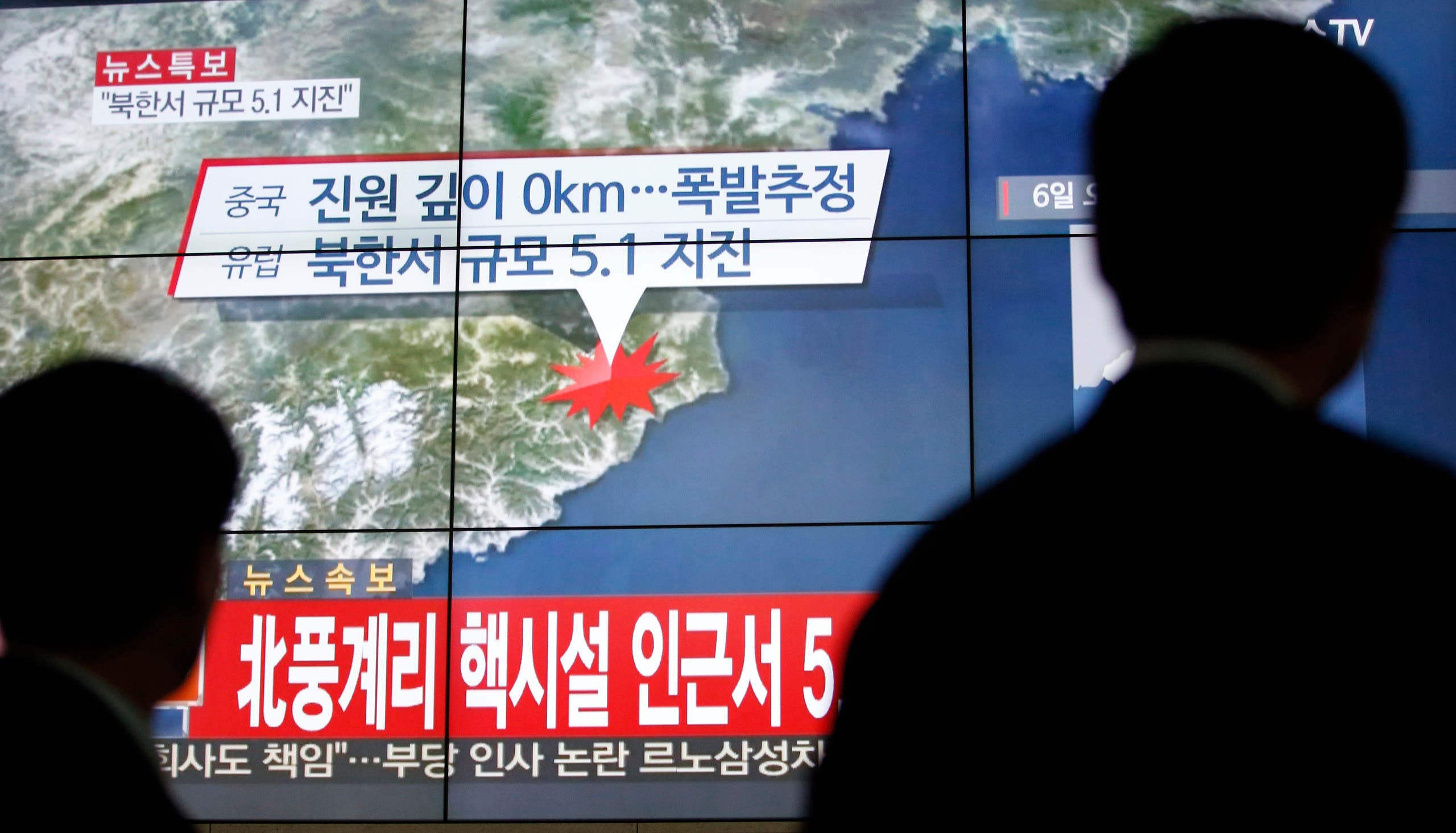 People walk by a screen showing the news reporting about an earthquake near North Korea's nuclear facility, in Seoul, South Korea, Wednesday, Jan. 6, 2016. (AP)