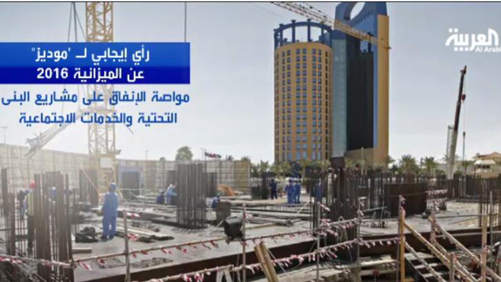 ميزانية السعودية: ردود أفعال وكالات التصنيف إيجابية