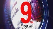 #أخبار_العربية نشرة الساعة التاسعة بتوقيت السعودية ليوم السبت 09.01.2016