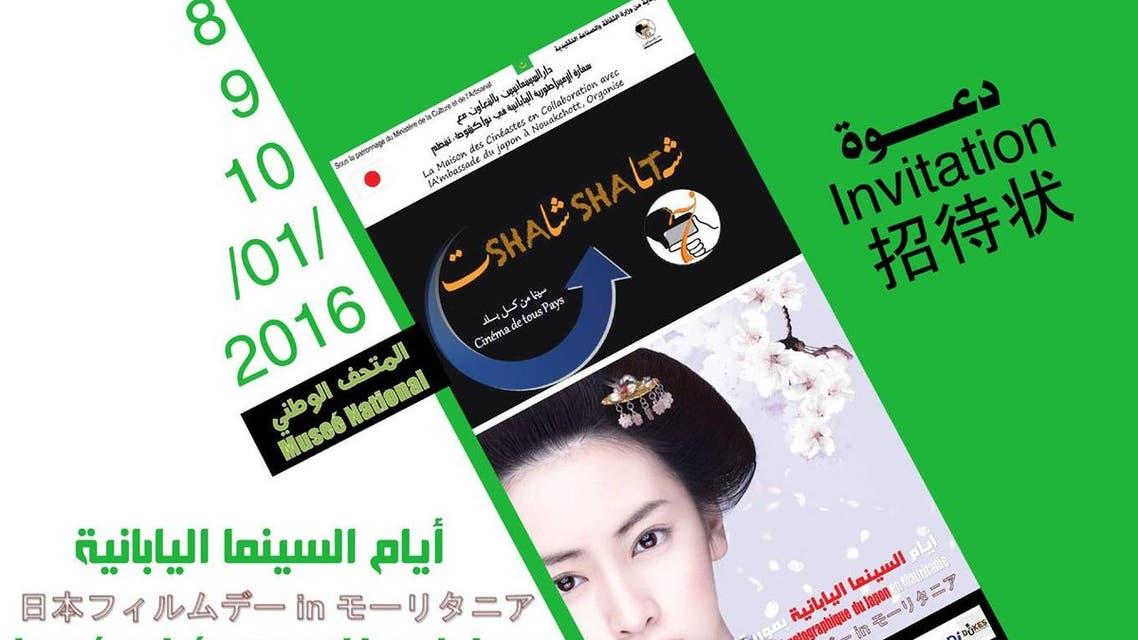 """تظاهرة """"شاشات"""" تعرض افلام يابانية لأول مرة في موريتانيا"""