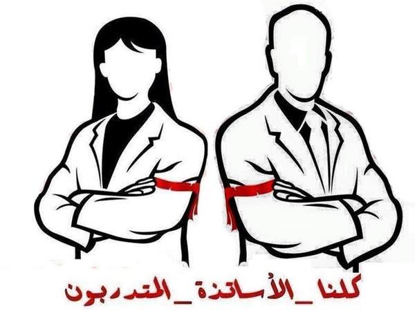"""داخلية المغرب: الطلبة المتدربون نفذوا """"خطوات تصعيدية"""""""