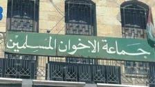 Jordan Muslim Brotherhood severed ties with Egyptian mother group