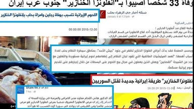 هل نقل الإيرانيون انفلونزا الخنازير إلى سوريا؟