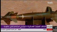 Arab coalition denies cluster bomb use in Yemen