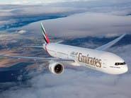 """""""طيران الإمارات"""" تبدأ أطول رحلة في تاريخ الطيران المدني"""