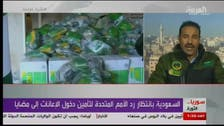 Saudi aid to besieged areas in Syria awaits green light from U.N.