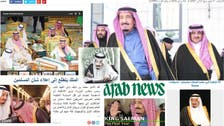 King Salman's ascension commemorated according to Hijri calender