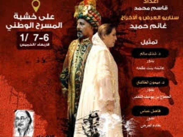 """مبدعو العراق يتحدون الظروف الأمنية بـ""""مسرحية"""" وسط بغداد"""