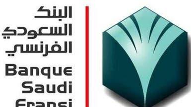 """تراجع أرباح """"السعودي الفرنسي"""" الفصلية 6% لـ 880 مليون ريال"""