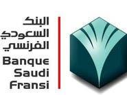 """ارتفاع أرباح """"السعودي الفرنسي"""" الفصلية 47% لـ 515 مليون ريال"""