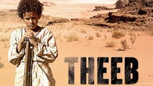 Jordan's 'Theeb' nominated for best foreign film Oscar