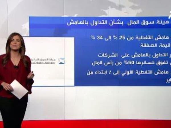 قواعد جديدة للتداول بالهامش في سوق الأسهم السعودية