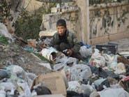 الأمم المتحدة: الجوع تسبب بقتل آلاف المحاصرين في سوريا