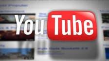 یوٹیوب تین سال بند رہنے کے بعد پاکستان میں بحال