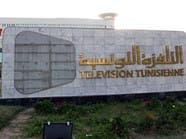 تونس.. ملاحقة صحفيين قضائيا بتهمة تمجيد الإرهاب