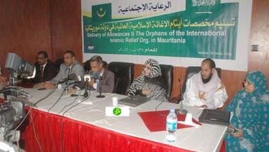 الإغاثة الإسلامية توزع مساعدات مالية يتامى موريتانيا