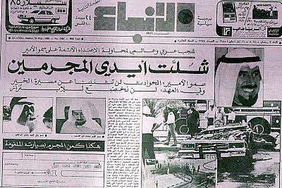 محاولة تفجير موكب الشيخ جابر الأحمد الصباح أمير الكويت
