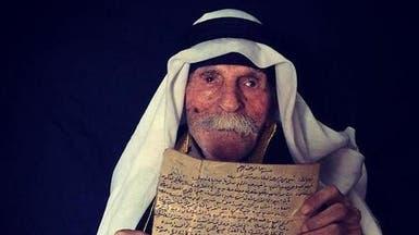 وفاة أكبر معمر في فلسطين عن 127 عاماً
