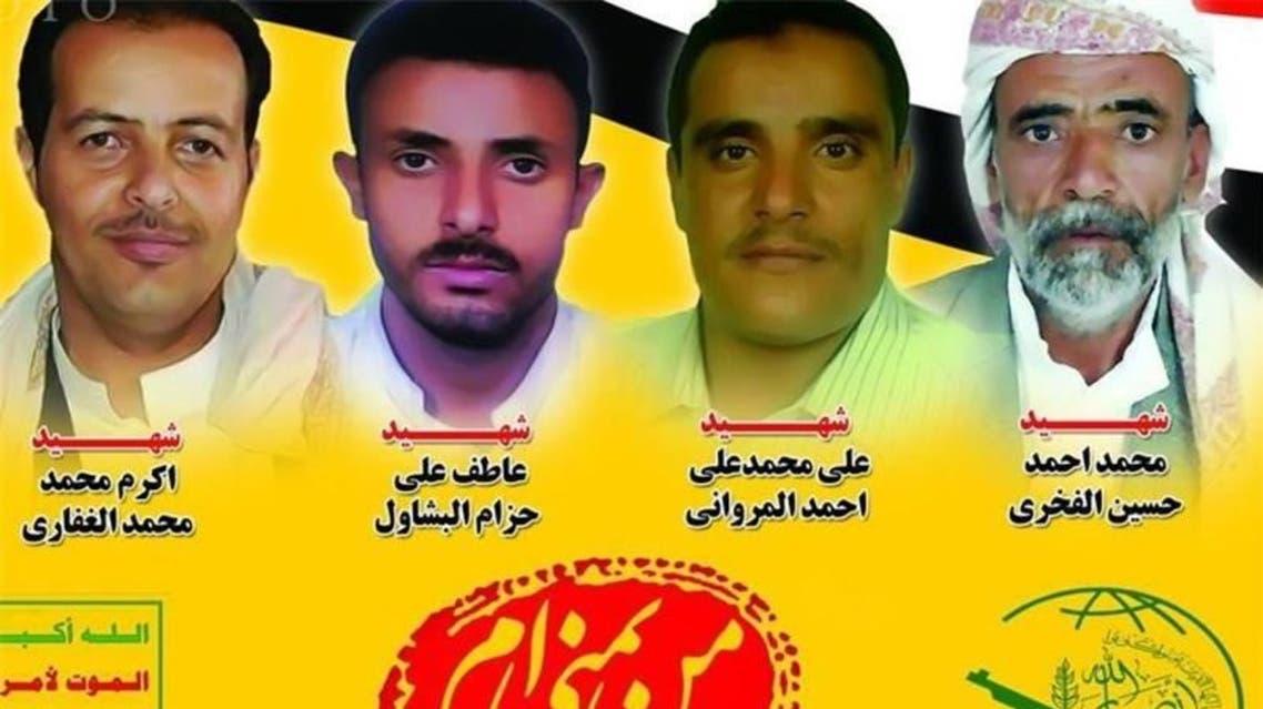 قتلى الحوثيين المدفونين في ايران