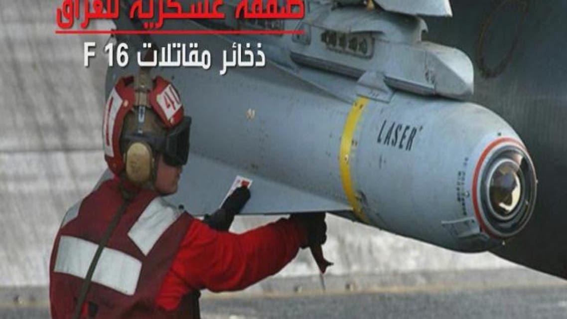 THUMBNAIL_ صفقة أسلحة أميركية إلى العراق بقيمة ملياري دولار