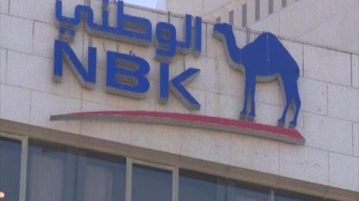 نمو أرباح بنك الكويت الوطني 9% خلال عام 2017
