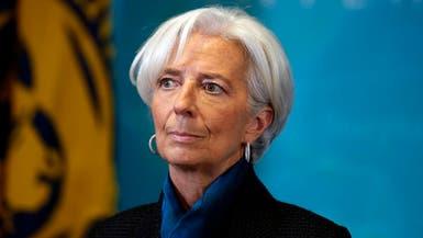 لاغارد: التعافي العالمي يدعم إجراء إصلاحات اقتصادية