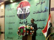 البصرة تحتضن مؤتمرا لتنسيقيات التظاهرات في 10 محافظات