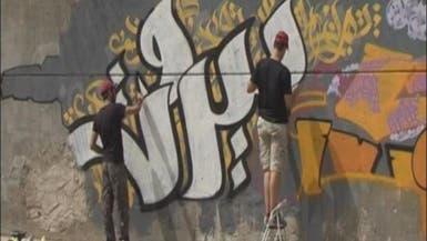 غرافيتي على حيطان بيروت