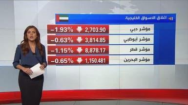 """تراجعات تهيمن على أداء أسواق الخليج و""""دبي"""" تخسر 1.9%"""