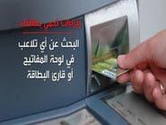 البنوك السعودية: استنساخ بطاقات الصرف الآلي حالات فردية