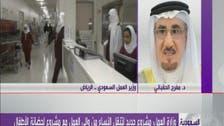 """الحقباني لـ""""العربية"""": 5.7% بطالة الذكور في السعودية"""