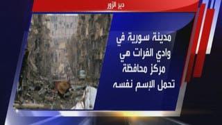 ما هي دير الزور في سوريا؟
