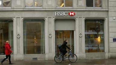 أرباح  HSBC الفصلية تتراجع إلى النصف بضغط من آثار كورونا