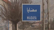 الموت يلاحق مضايا.. رغم المساعدات