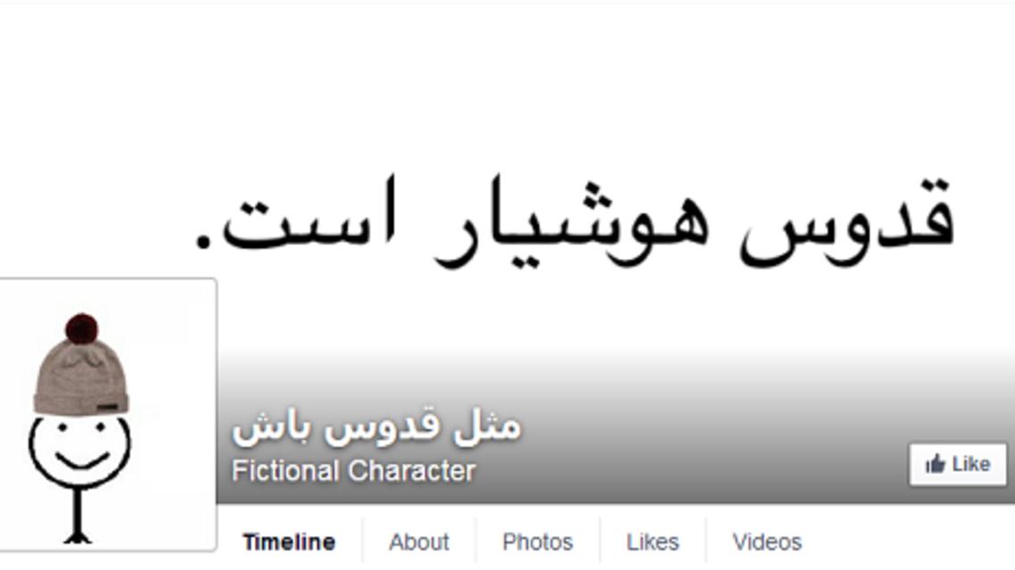 Qodos, Afghan, Meme (Courtesy: Facebook/Beqodos)