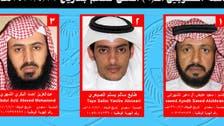 دہشت گردی ناکام بنانے پر سعودیوں کے لیے لاکھوں انعامات