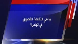 ما هي انتفاضة القصرين في تونس؟
