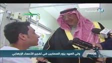 """سعودی نوجوان نے ولی عہد سے """"معصوم"""" سی درخواست کردی !"""